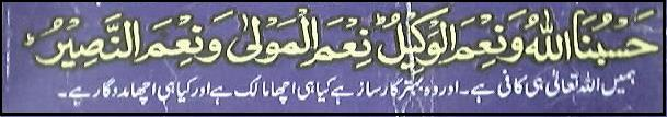 """zikir amalan sunat harian takwin islam muharam"""